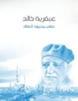 تحميل كتاب عبقرية خالد pdf عباس محمود العقاد
