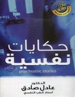 تحميل كتاب حكايات نفسية pdf عادل صادق