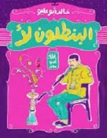 تحميل كتاب البنطلون لأ pdf خالد أبو عليو
