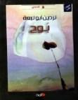 تحميل رواية بوح pdf نردين أبو نبعة