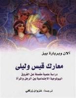 تحميل كتاب معارك قيس وليلى pdf ألان وباربرا بيز