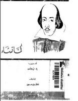 تحميل مسرحية كما تشاء pdf وليم شكسبير