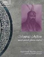 تحميل كتاب مذكرات تيمورلنك pdf ترجمة دينا صلاح