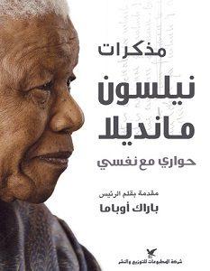 تحميل كتاب مذكرات نيلسون مانديلا حواري مع نفسي pdf نيلسون مانديلا