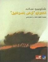 تحميل كتاب اختراع ارض اسرائيل pdf شلومو ساند