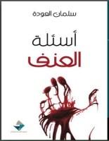 تحميل كتاب أسئلة العنف pdf سلمان العودة
