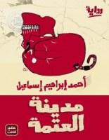 تحميل رواية مدينة العتمة pdf أحمد إبراهيم إسماعيل