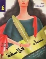 تحميل كتاب نساء فلاسفة pdf – إمام عبد الفتاح