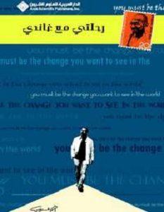 تحميل كتاب رحلتي مع غاندي pdf – أحمد الشقيري