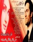 تحميل رواية قارئة الفنجان pdf – منى لطفى
