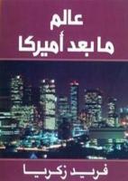 تحميل كتاب عالم ما بعد أمريكا pdf فريد زكريا