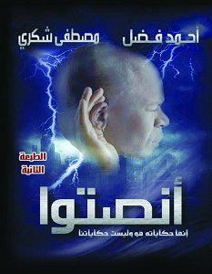 تحميل رواية انصتوا pdf – أحمد فضل ومصطفى شكرى