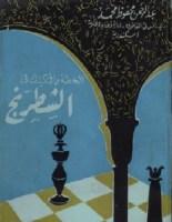 تحميل كتاب الخطة والتكتيك فى الشطرنج pdf عبدالرحمن محفوظ محمد