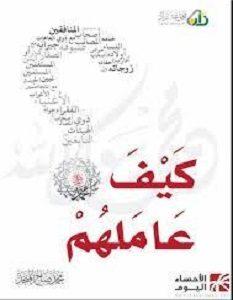 تحميل كتاب كيف عاملهم pdf – محمد صالح المنجد