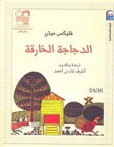 تحميل رواية الدجاجة الخارقة pdf – فليكس ميترر