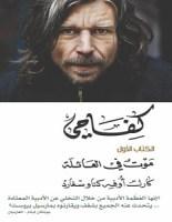 تحميل رواية كفاحي موت في العائلة pdf – كارل أوفه كناوسغارد