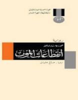 تحميل رواية انقطاعات الموت pdf – جوزيه ساراماجو