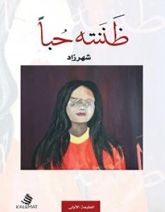 تحميل كتاب ظننته حبا pdf – شهرزاد