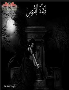 تحميل رواية فتاة القصر pdf – أحمد هلال