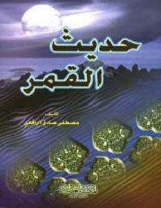 تحميل كتاب حديث القمر pdf – مصطفى صادق الرافعى