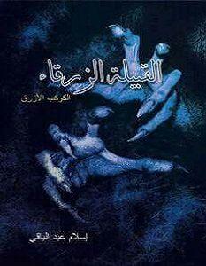 تحميل رواية القبيلة الزرقاء pdf – إسلام عبدالباقي