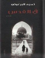 تحميل ديوان في القدس pdf – تميم البرغوثي