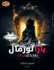 تحميل رواية بارانورمال pdf – عمرو صالح