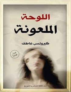 تحميل رواية اللوحة الملعونة pdf – كيرلس عاطف