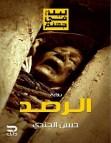 تحميل رواية الرصد ليلة فى جهنم pdf – حسن الجندي