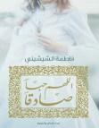 تحميل رواية اللهم حبا صادقا pdf – فاطمة الشيشيني