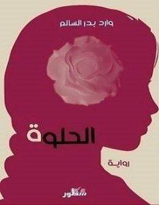 تحميل رواية الحلوة pdf – وارد بدر السالم