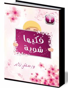 تحميل كتاب فكيها شوية pdf – مصطفى زايد