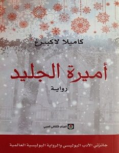 تحميل رواية أميرة الجليد pdf – كاميلا لاكبيرج