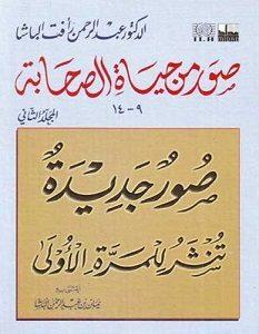 تحميل كتاب صور من حياة الصحابة المجلد الثانى pdf – عبد الرحمن رأفت الباشا