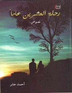 تحميل كتاب رحلة العشرين عاماً pdf – أحمد جابر