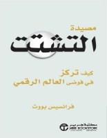 تحميل كتاب مصيدة التشتت pdf – فرانسيس بووث