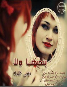 تحميل رواية بتحبها ولا pdf – نهى طلبة