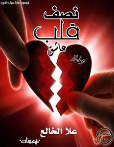 تحميل رواية نصف قلب عاشق pdf – علا عاطف الخالع