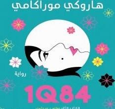 تحميل رواية 1Q84 الكتاب الثاني pdf – هاروكي موراكامي