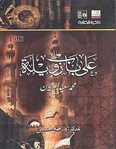 تحميل رواية على باب زويلة pdf – محمد سعيد العريان