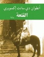 تحميل رواية القلعة pdf – أنطوان دي سانت أكسوبري