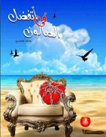 تحميل كتاب اتفضل في الصالون pdf – محمد محسن أبو النجا