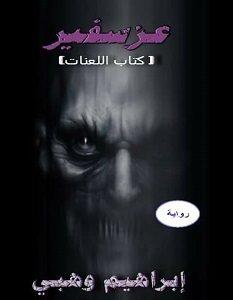 تحميل رواية عزسفير كتاب اللعنات pdf – إبراهيم وهبي