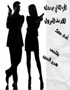 تحميل رواية غدى معك pdf – هدير السيد