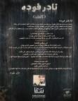 تحميل رواية كساب pdf – أحمد يونس