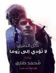 تحميل رواية كل الطرق لا تؤدى إلى روما pdf – محمد طارق