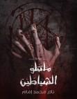 تحميل رواية ما تتلو الشياطين pdf – نادر محمد إمام