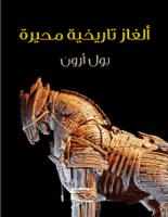 تحميل كتاب ألغاز تاريخية محيرة pdf – بول أرون