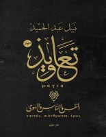 تحميل ديوان تعاويذ pdf – نبيل عبد الحميد