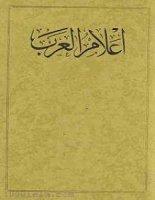 تحميل سلسلة أعلام العرب pdf – مجموعة مؤلفين